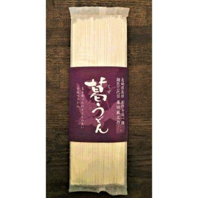 葛うどん 藤田製麺 長崎県島原 秋月の本葛使用 180gの画像1