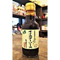 広島県産かき100%で造ったオイスターソース 海人の藻塩使用 250g