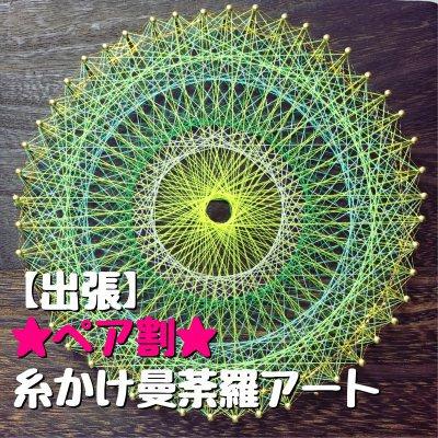 【出張】ペア割 糸かけ曼荼羅アート(素数アート)の画像1