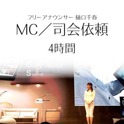 MC/司会依頼【~4時間】