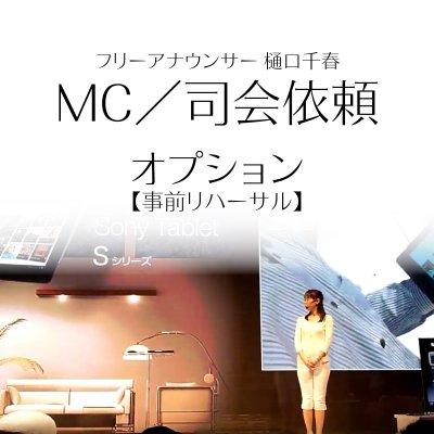 MC/司会依頼 オプション【事前リハーサル】