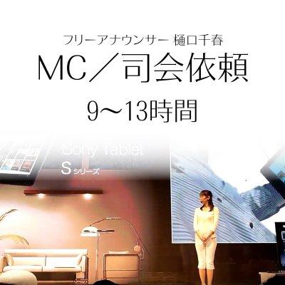 MC/司会依頼【9~13時間】