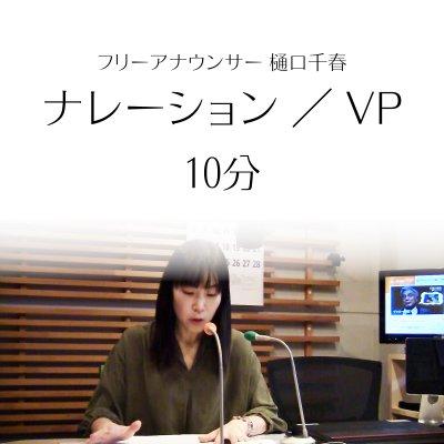 ナレーション収録【~10分】