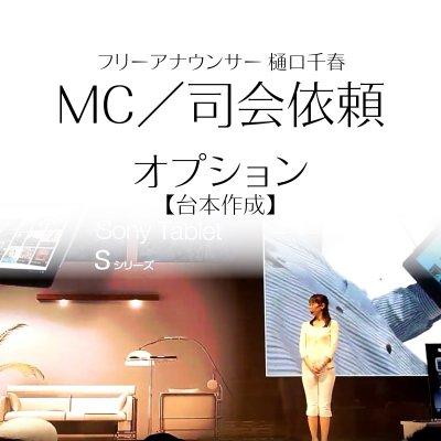 MC/司会依頼 オプション【台本作成】