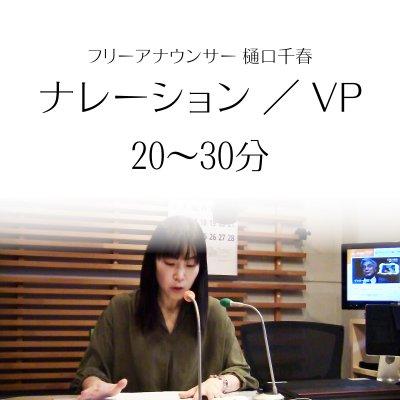 ナレーション収録【20分~30分】