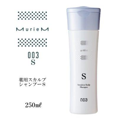 薬用スカルプシャンプーSしっとり高保(250㎖) 湿乾燥肌・敏感肌用