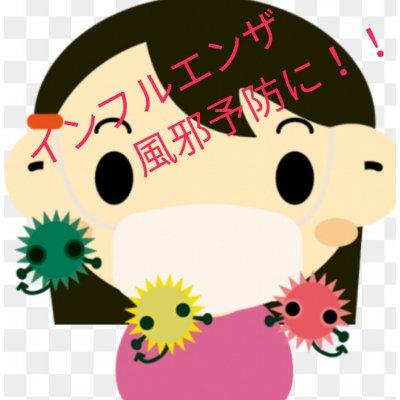 インフルエンザ・風邪予防に腸内改善!!