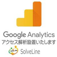 〇代理店様専用Google アナティクス(google analytics)の導入でツクツクホームページのアクセス解析を行いませんか?