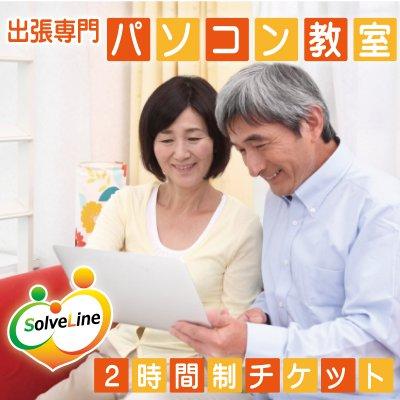 神奈川県限定![笑顔になるパソコン教室2時間制チケット販売](相模原市以外一部地域出張いたしますご相談ください)