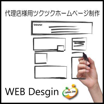 関東限定ソルブライン-笑顔になるツクツクホームページ-代理店様用制作代行 2月は限定20個です。お急ぎ下さい。