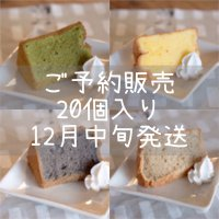 ★オープン記念の限定価格★ シフォンケーキ20個セット [12月中旬発送予定]