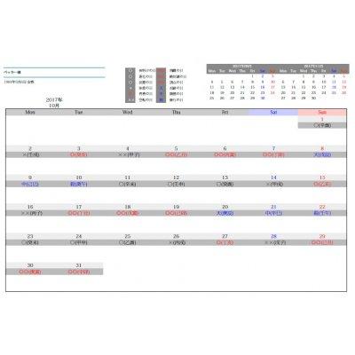 運勢カレンダー2ヶ月分+1年運勢グラフ