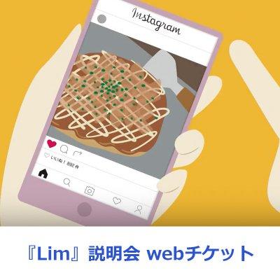 店頭払い【東京開催】10/31 インスタ&AI連動集客の『Lim』システム説明会