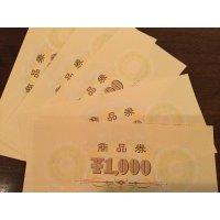 【店頭決済専用】10,000円 商品券(1,000円券×10枚) 300ポイント付き‼️