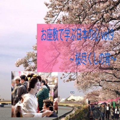 お座敷で学ぶ日本の心vol.9〜桜尽くしの宵〜