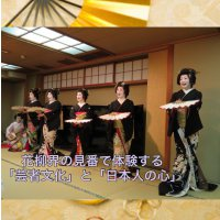 花柳界の見番で体験する「芸者文化」と「日本人の心」
