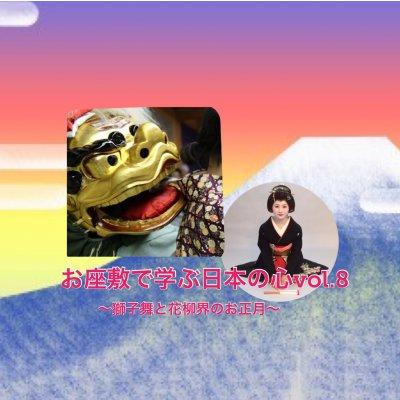 2018/1/8 &お座敷で学ぶ日本の心vol.8 〜獅子舞と花柳界のお正月〜の画像1
