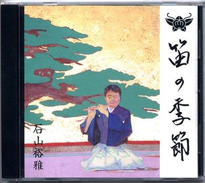 CD 「笛の季節」