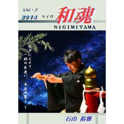 DVD  Vol.3 ライヴ「和魂」七夕によせて