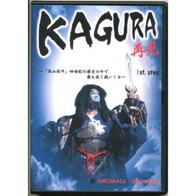 DVD「KAGURA再見」