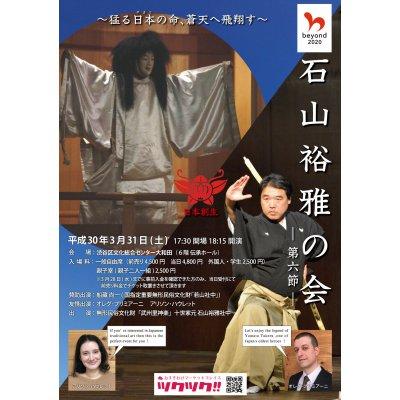 「石山裕雅の会」第六節 | 3月 31日 外国人・学生・親子室