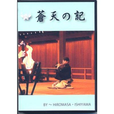 DVD「蒼天の記 」