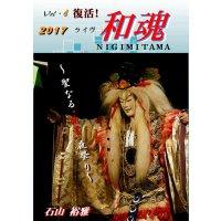 Blu-ray  Vol.4 ライヴ「和魂」聖なる新嘗夜祭り