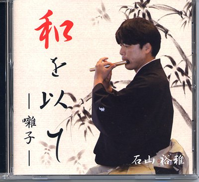CD「和を以て」ー囃子ー