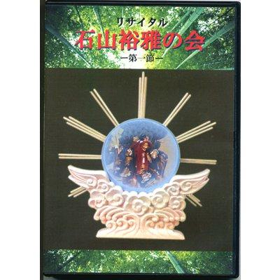 DVD「石山裕雅の会」第一節