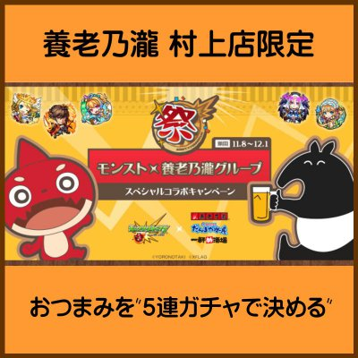 【ウェブチケ限定Ⓟプレゼント】モンストコラボ5連ガチャチケット