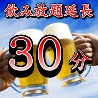 【ウェブチケ限定特典付き】飲み放題30分延長チケット