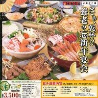 【ウェブチケ限定】忘年会・新年会プラン【味コース】