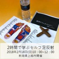 2月18日(日)上越市開催【2時間で学ぶセルフ足反射】