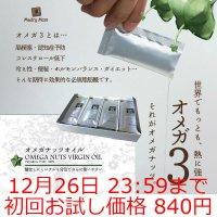 美容と健康に必須脂肪酸(オメガ3)!オメガナッツ・ヴァージンオイル【初回お試し価格】