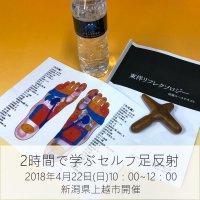 4月22日(日)上越市開催【2時間で学ぶセルフ足反射】