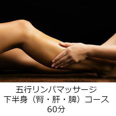 五行リンパマッサージ 下半身(腎・肝・脾)コース 60分の画像1