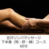 五行リンパマッサージ 下半身(腎・肝・脾)コース 60分