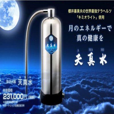 浄活水器 天真水