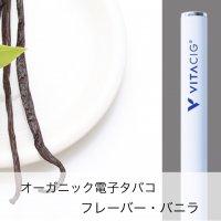 【VITACIG】電子タバコ(バニラ)