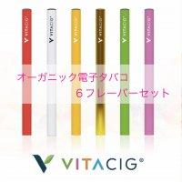 ギフトにも最適!【VITACIG】電子タバコ(6フレーバーセット)