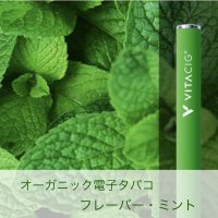 【VITACIG】電子タバコ(ミント)