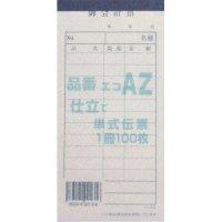 品番AZ:仕立て 単式伝票1冊100枚×200冊