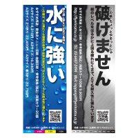 しおり印刷(ユポ紙300)