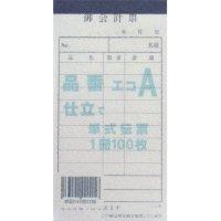 品番A:仕立て 単式伝票1冊100枚×200冊