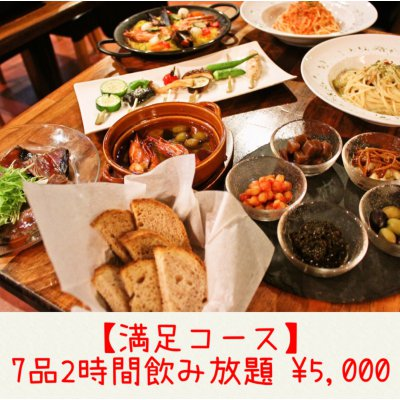 【満足コース】7品2時間飲み放題⇒¥5000!