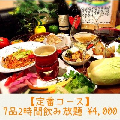 【定番コース】7品2時間飲み放題⇒¥4000!