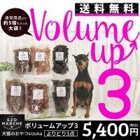 【送料無料/大袋 よりどり3点】ボリュームアップ3