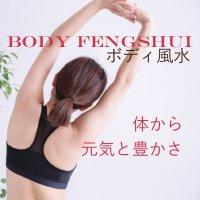 【Body風水レッスンin シブヤ】1レッスンチケット