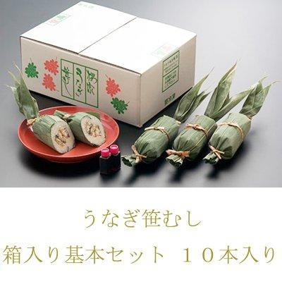 うなぎ笹むし 箱入り基本セット 10本入【クール便】