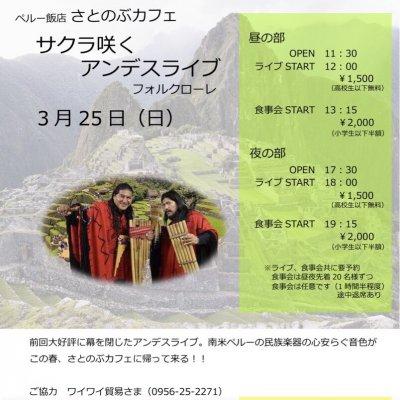 [複製]アンデスライブ ライブ+ビュッフェ